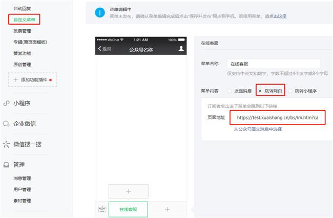 微信公众号添加客服功能