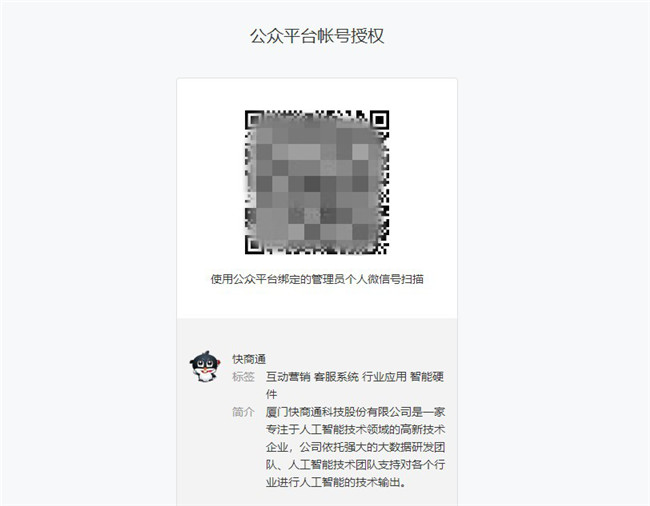 公众号平台扫码授权