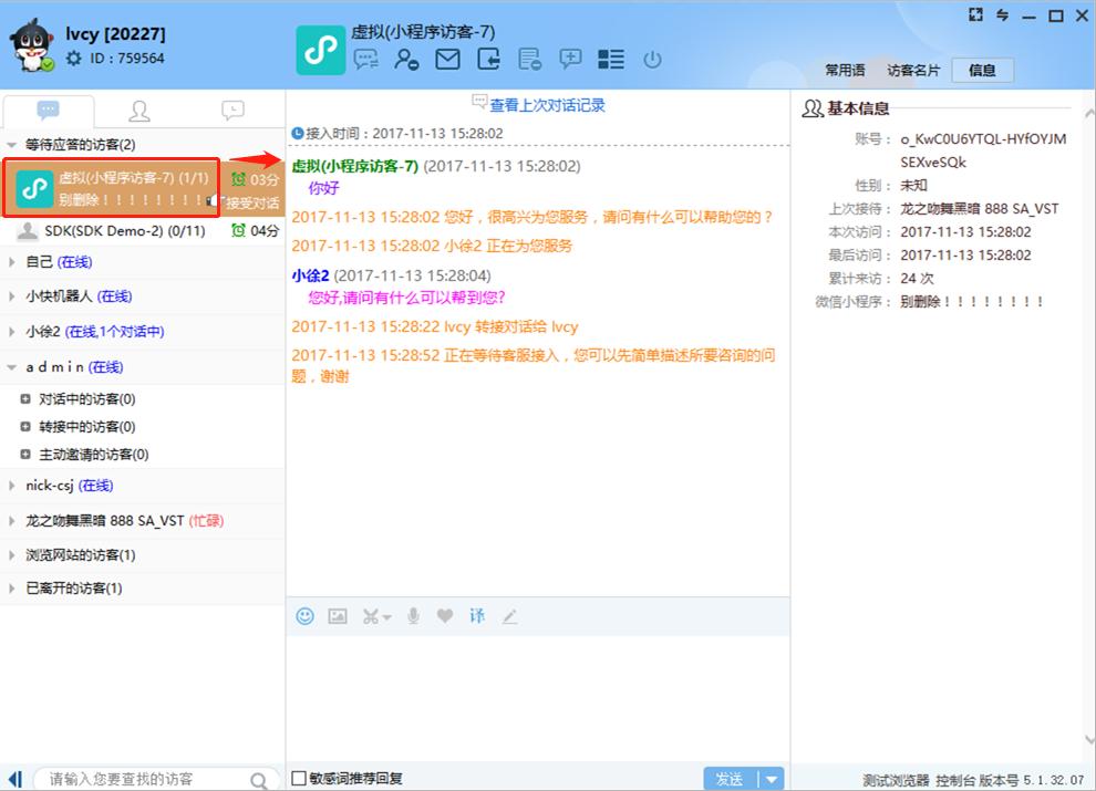 微信小程序客服系统