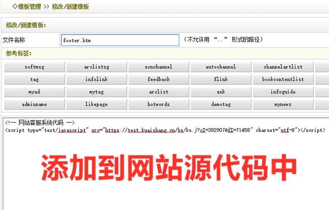 将客服系统代码添加到网站中