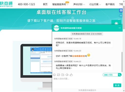 网站实现客服平台功能