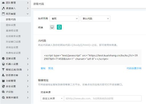 获取在线客服html代码