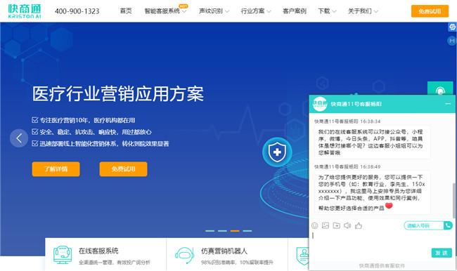 网站添加在线客服功能