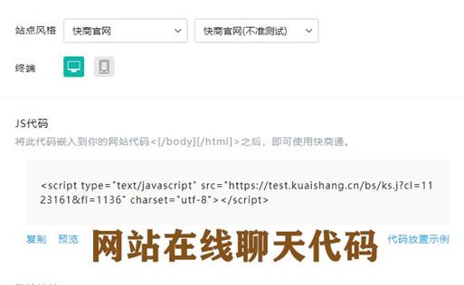 获取客服功能JS代码