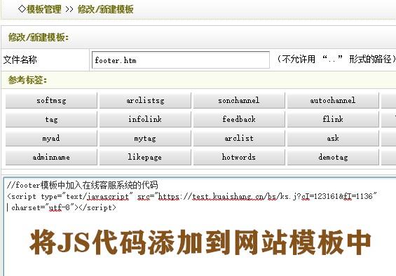网站添加js代码
