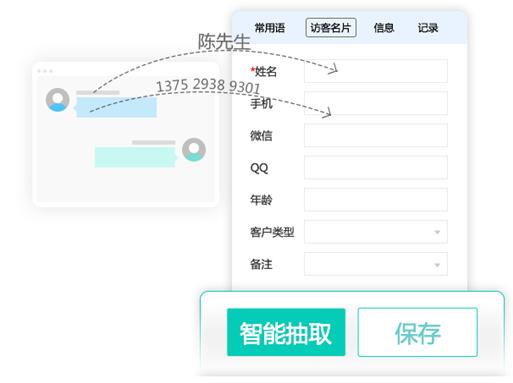 客户名片自动存储