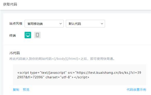 获取在线客服js代码
