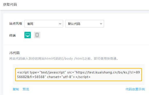 网站客服js代码