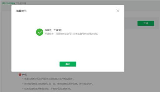 成功开通微信客服功能
