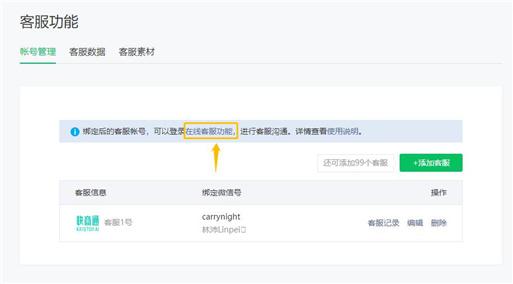 登录微信公众号在线客服功能