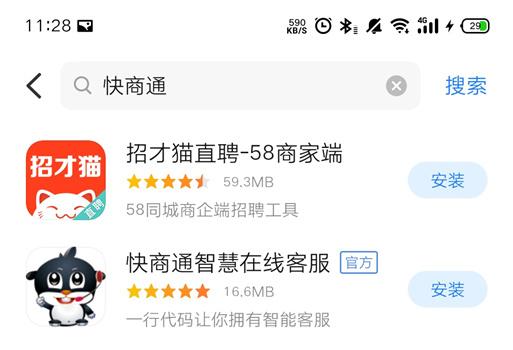下载快商通app