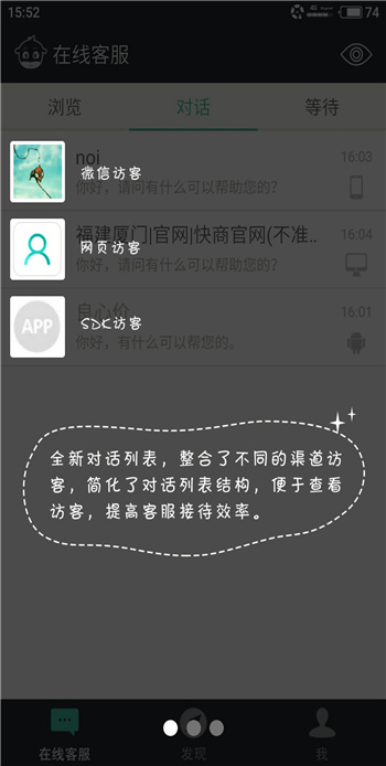 手机客服系统管理公众号消息