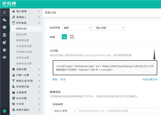 生成网站客服系统代码