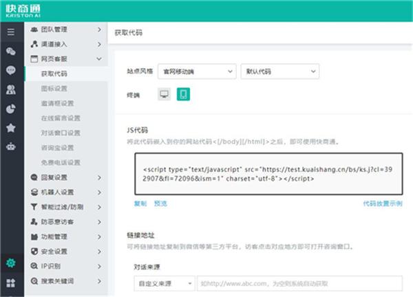 在线客服功能调用JS代码
