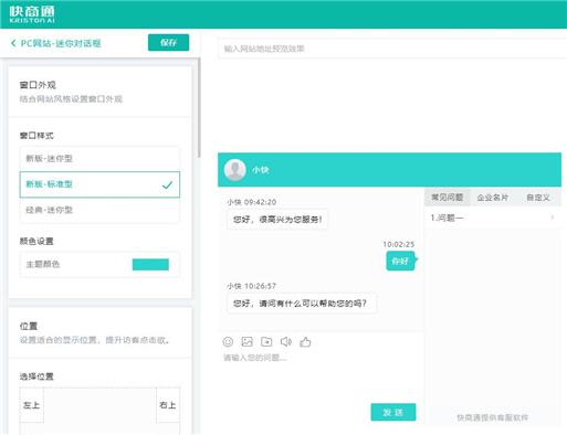 网页实现在线聊天客服功能