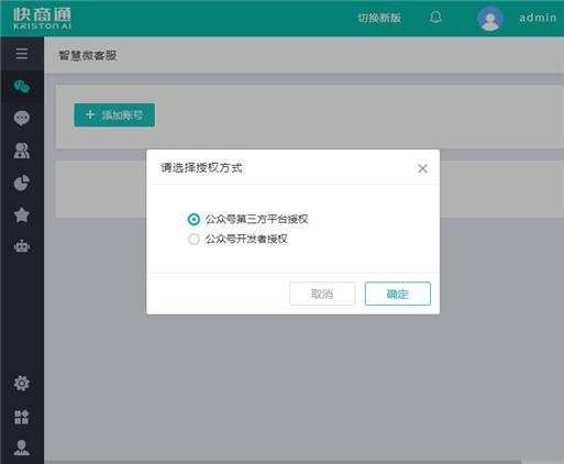 授权绑定微信公众平台