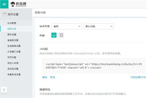 获取网站客服系统js代码