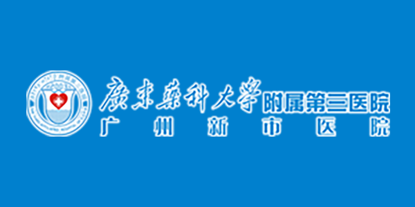 """广东药科大学附属第三医院:客服机器人要""""像人"""",人机协作将成主流模式"""
