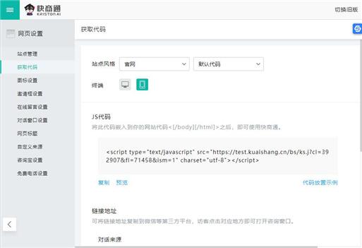 获取网站在线客服代码