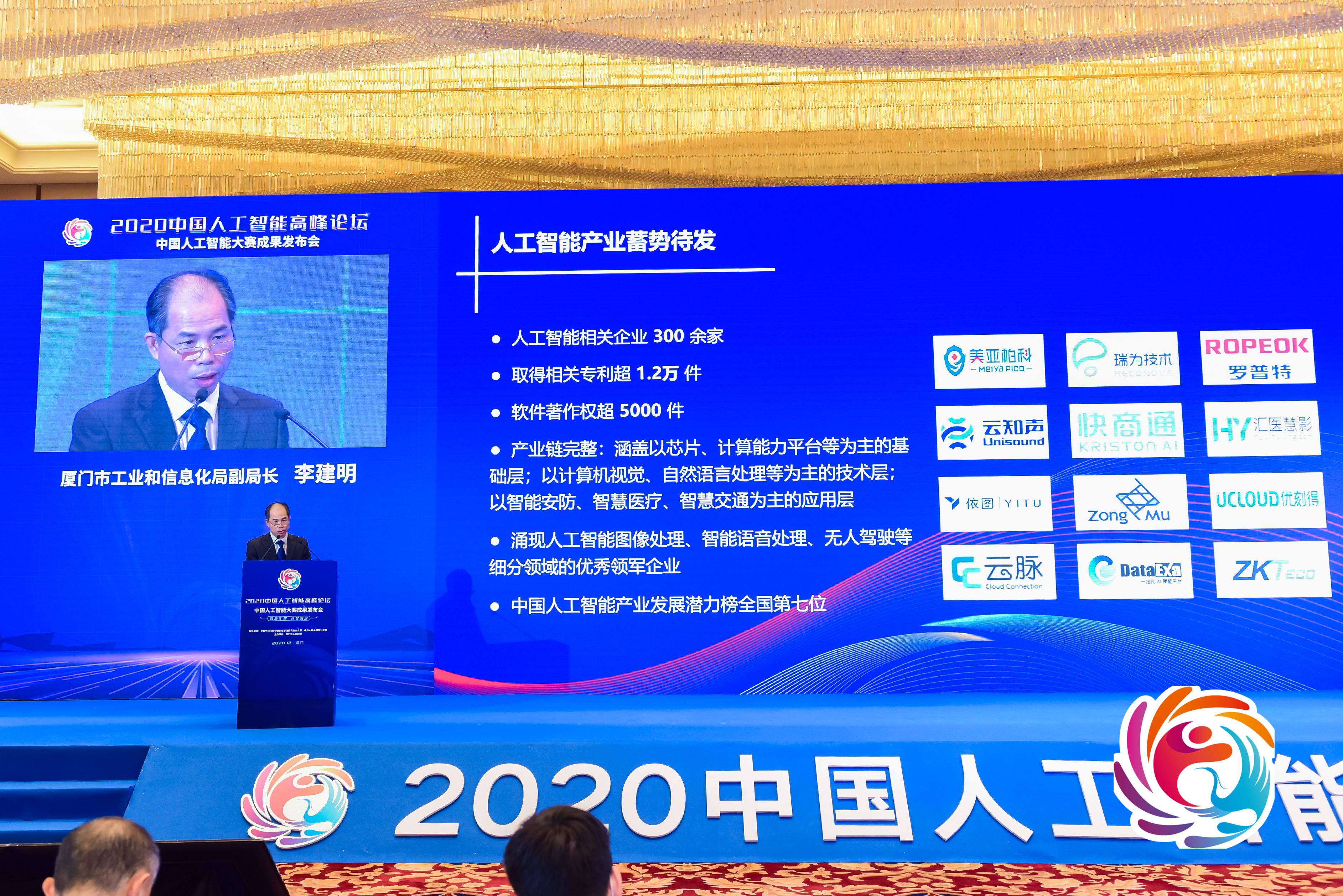 快商通荣膺「中国人工智能技术大赛」最高奖项!稳居国家人工