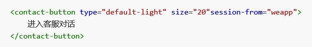 引入客服功能组件代码
