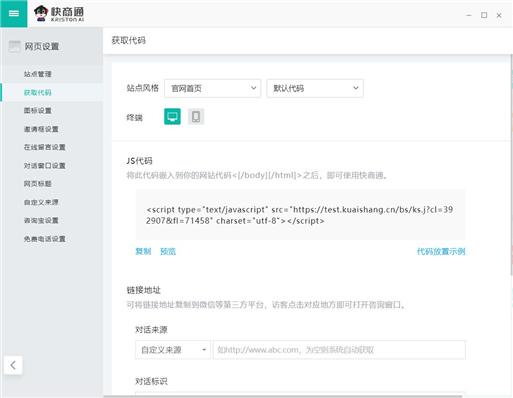 网站对话框代码
