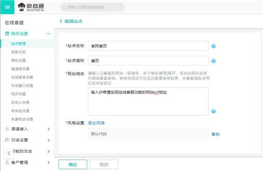 绑定想要实现客服功能的网站域名