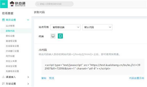 获取网站右侧客服功能JavaScript代码