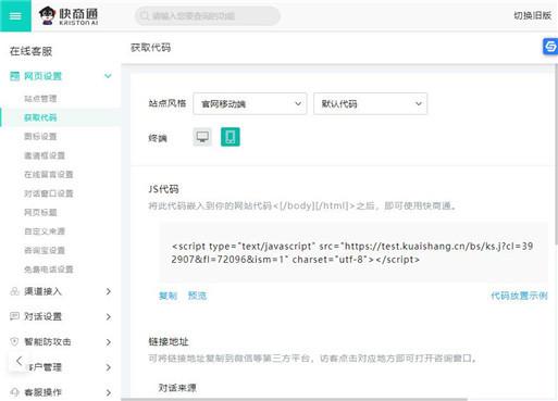 获取链接客服平台的js代码