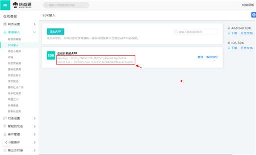 获取app接入客服im的配置参数