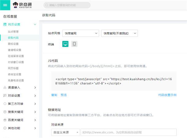 网页在线咨询功能js代码